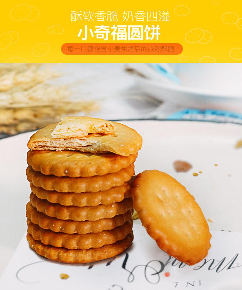 小圆饼-2