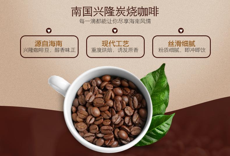 兴隆炭烧咖啡-5