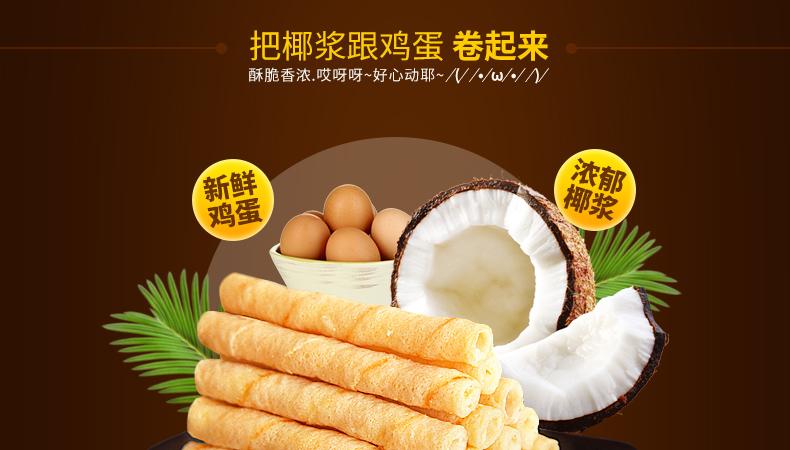 产品图-椰浆蛋卷-10