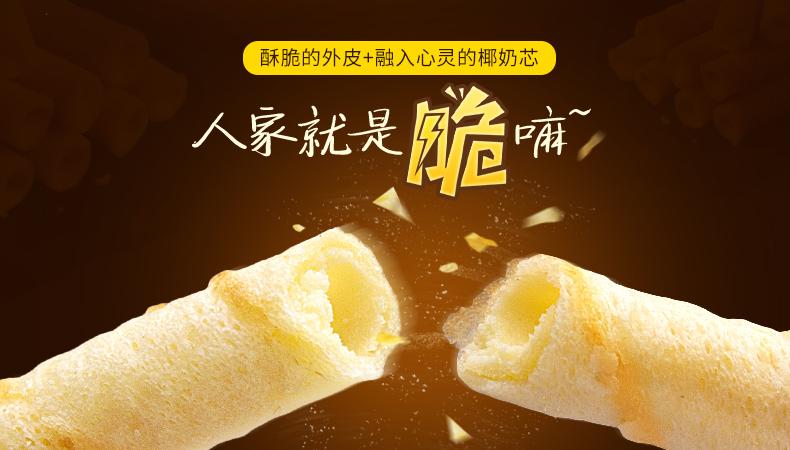 产品图-椰浆蛋卷-6