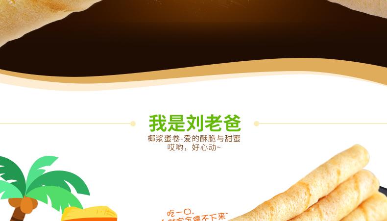 产品图-椰浆蛋卷-7