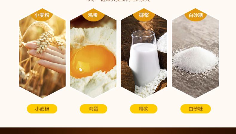 产品图-椰浆蛋卷-9