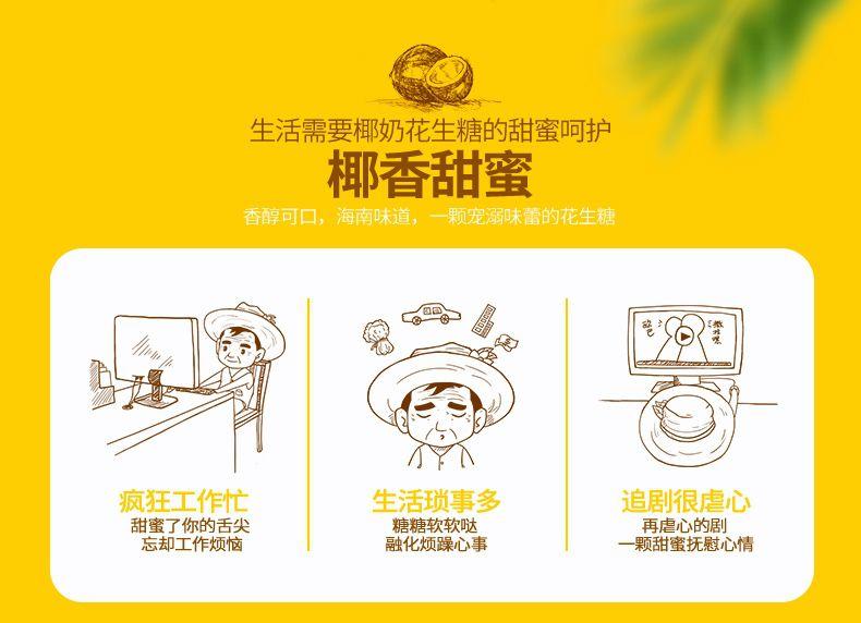 产品图-椰奶花生糖-12