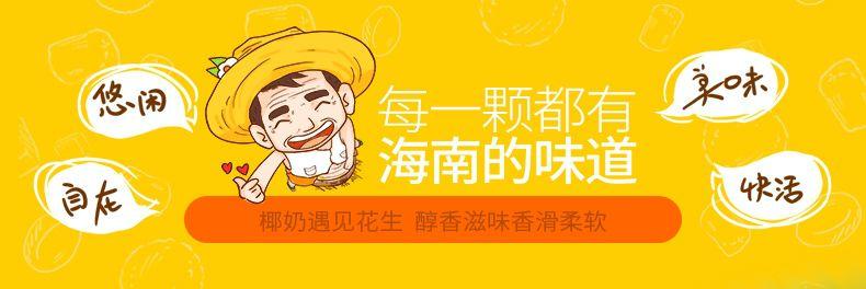 产品图-椰奶花生糖-4