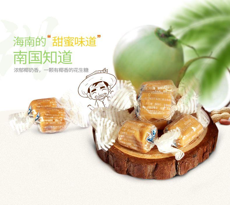 产品图-椰奶花生糖-5