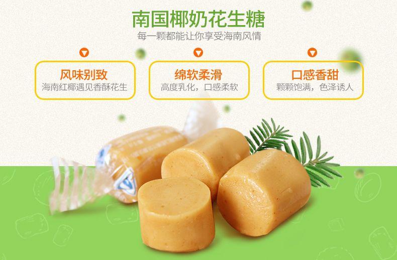 产品图-椰奶花生糖-6