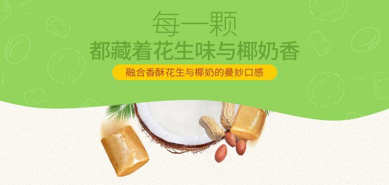 产品图-椰奶花生糖-7