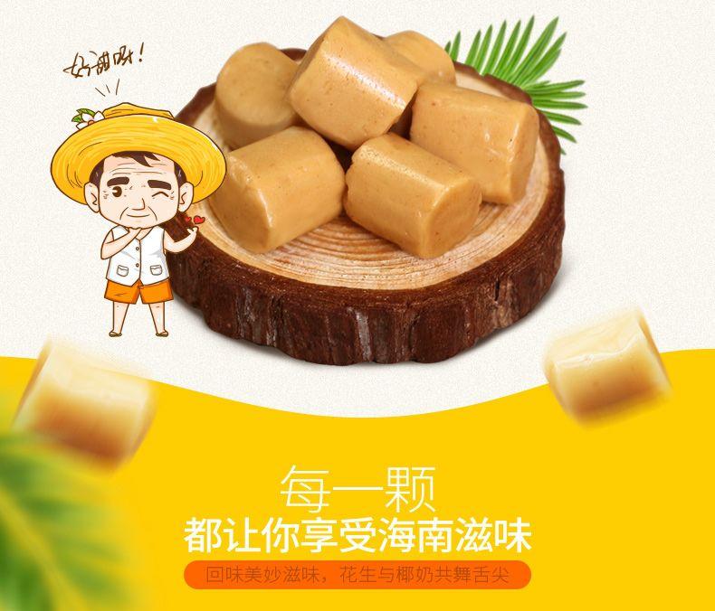 产品图-椰奶花生糖-8