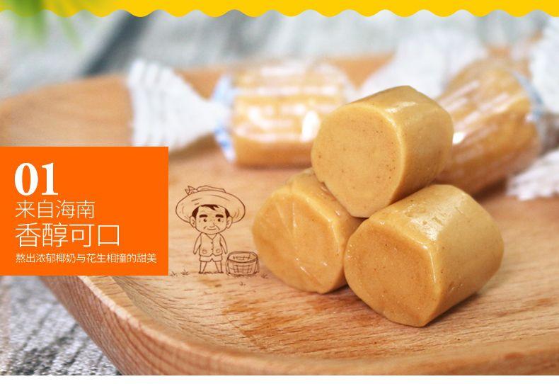 产品图-椰奶花生糖-9