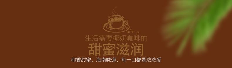 椰奶咖啡-12
