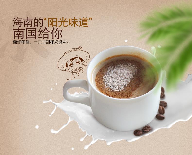 椰奶咖啡-4