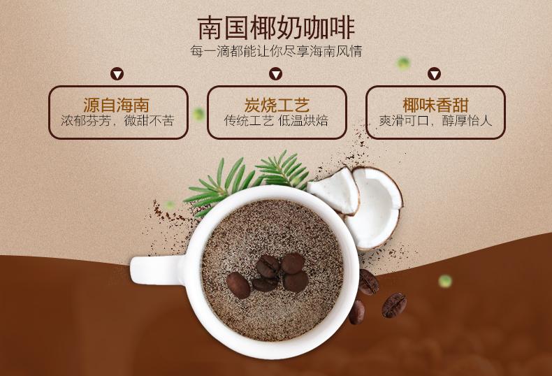 椰奶咖啡-5