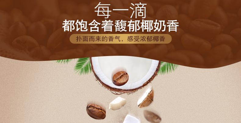 椰奶咖啡-6