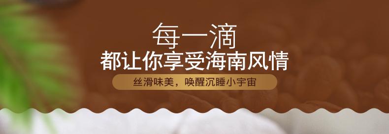 椰奶咖啡-8