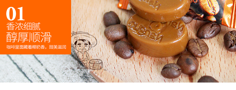 椰奶咖啡糖-13