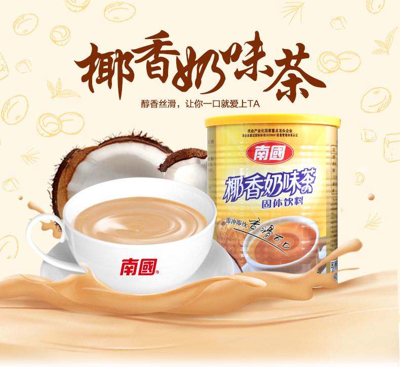 产品图-椰香奶茶-1