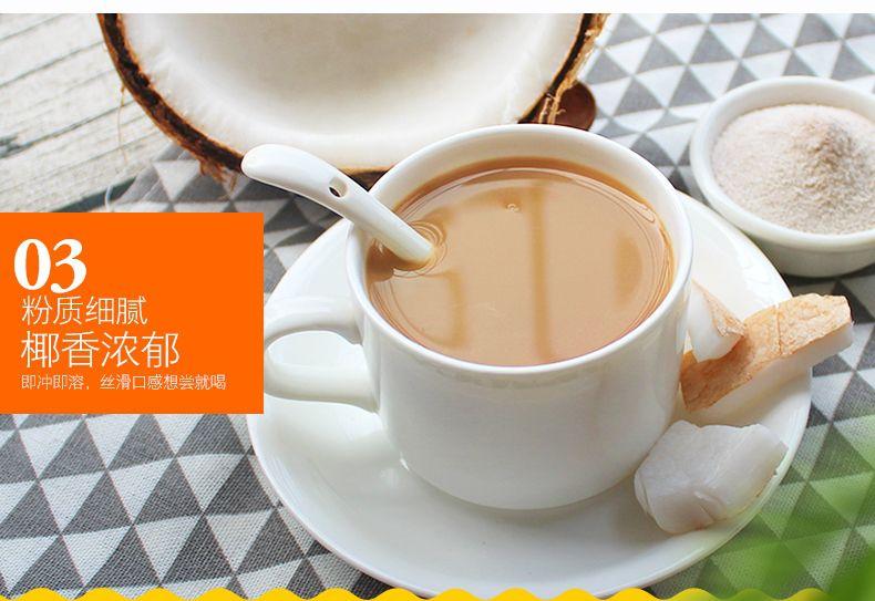 产品图-椰香奶茶-11