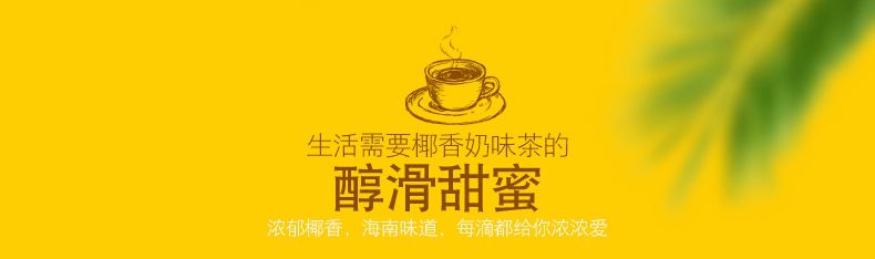 产品图-椰香奶茶-12