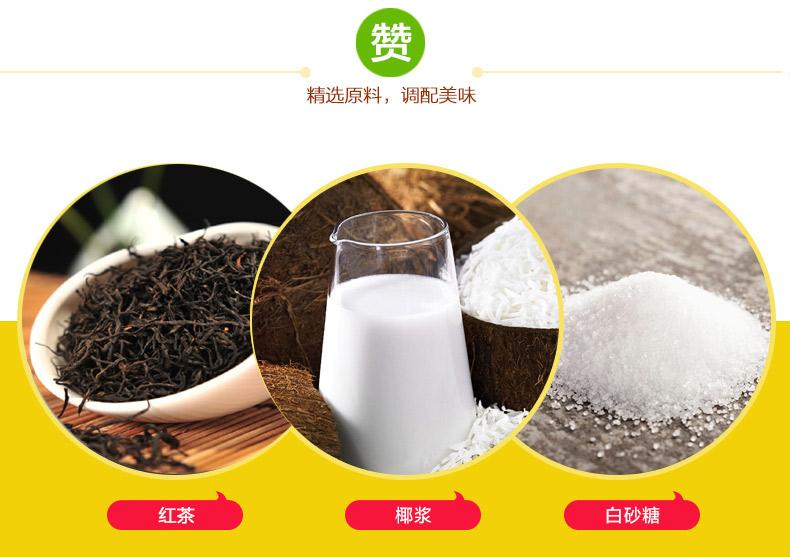 产品图-椰香奶茶-3