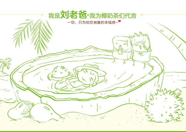 产品图-椰香奶茶-8