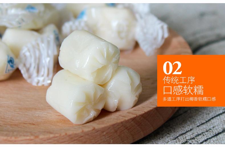 椰奶软质糖-10