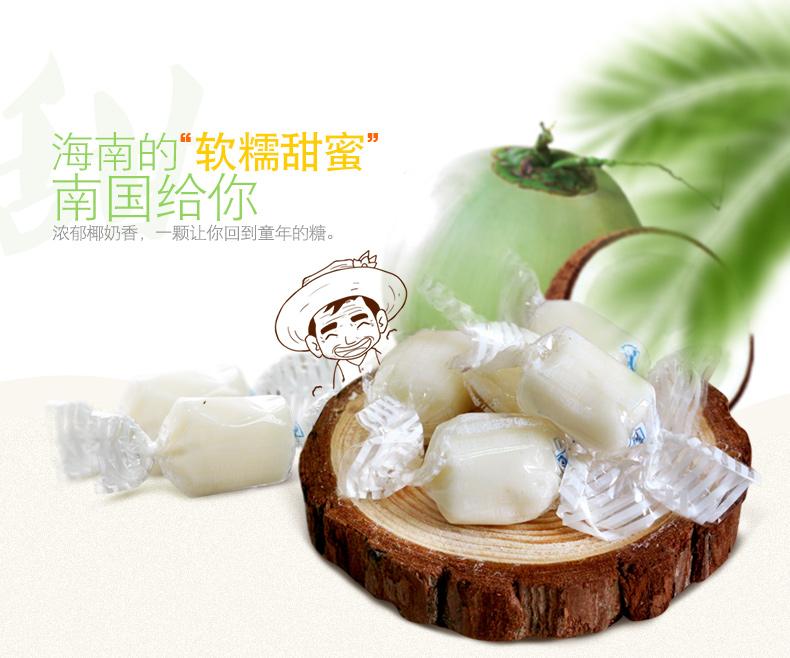 椰奶软质糖-5
