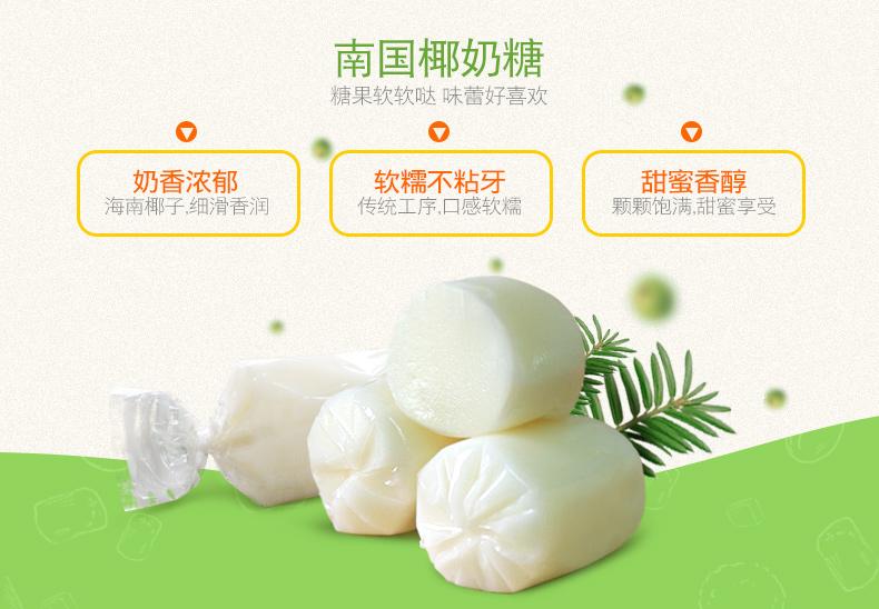 椰奶软质糖-6