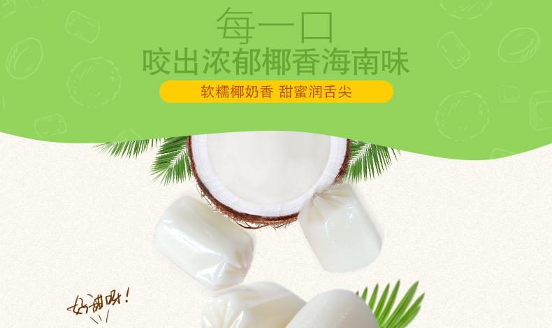 椰奶软质糖-7