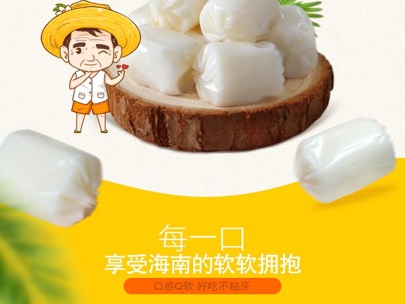 椰奶软质糖-8