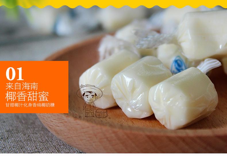 椰奶软质糖-9