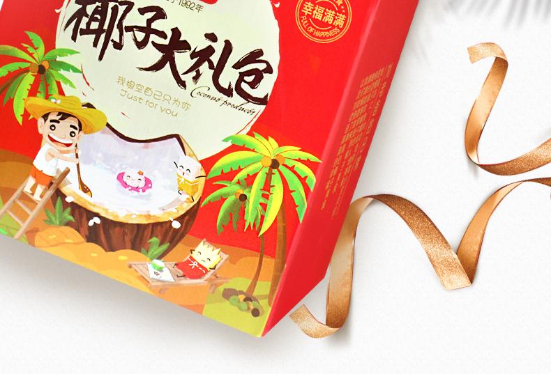 椰子大礼包-4