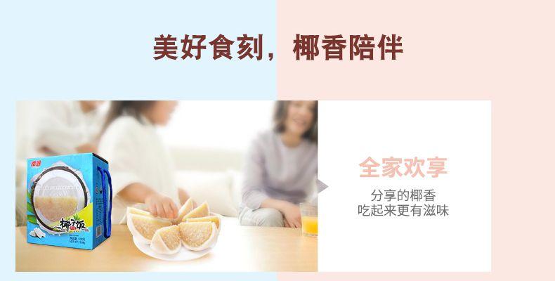 产品图-椰子饭-11