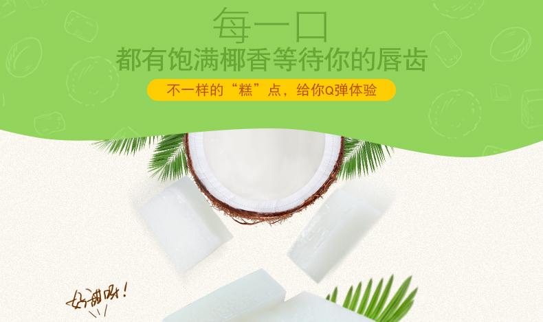 椰子糕-10