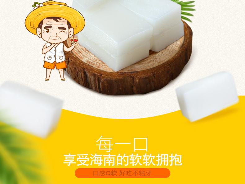 椰子糕-11