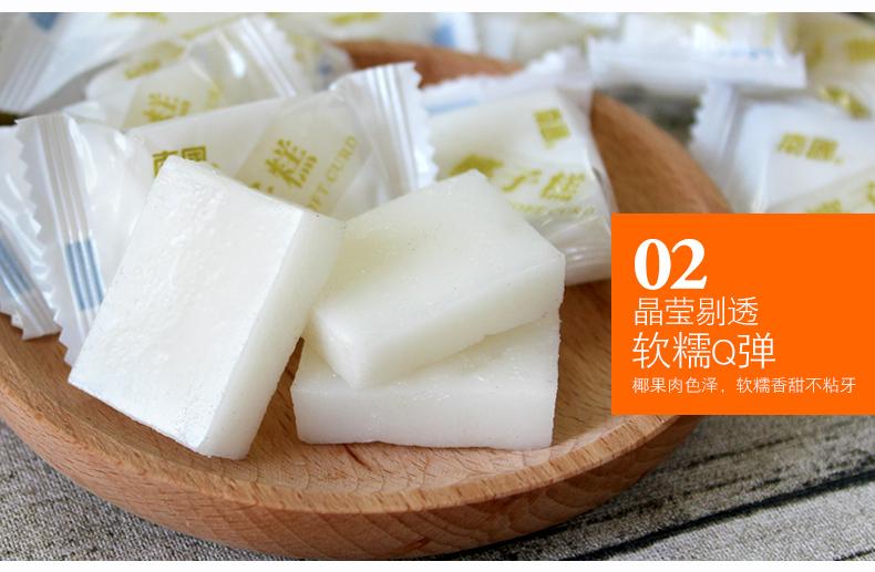 产品图-椰子糕-13
