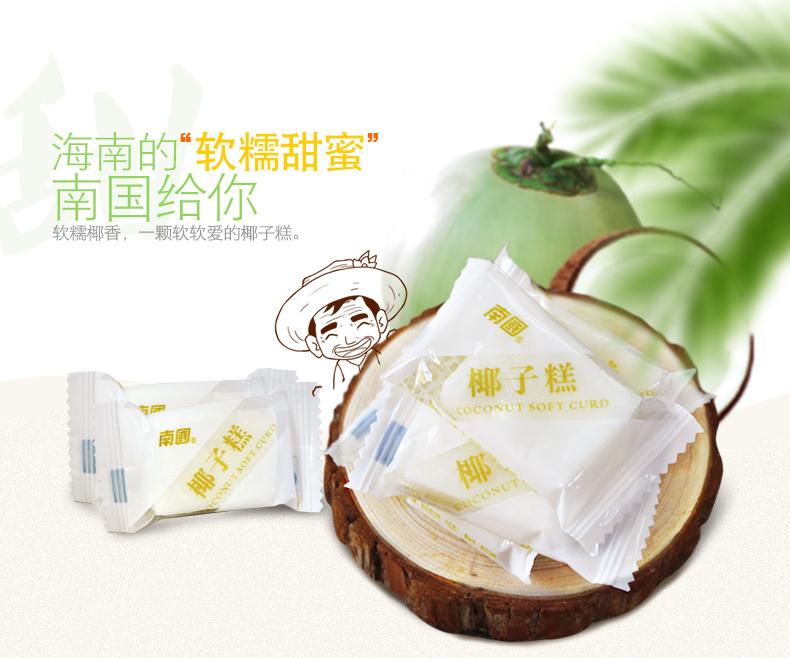 产品图-椰子糕-8