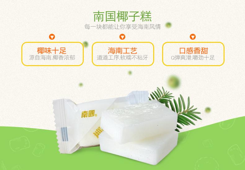 产品图-椰子糕-9