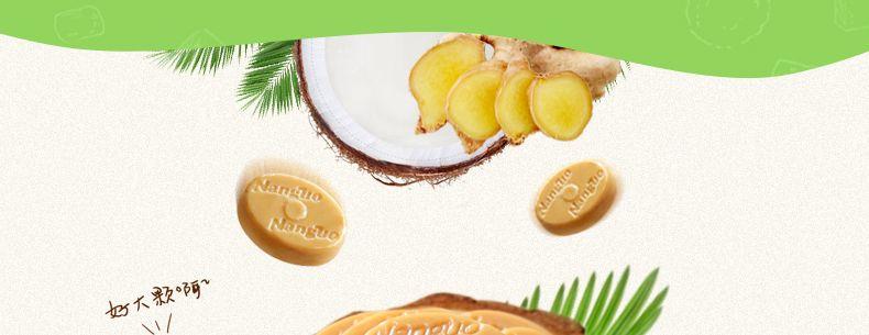 产品图-椰子姜糖-10