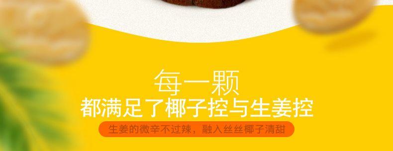 产品图-椰子姜糖-12