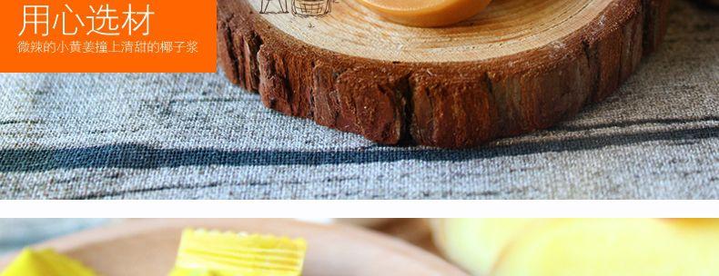 产品图-椰子姜糖-14
