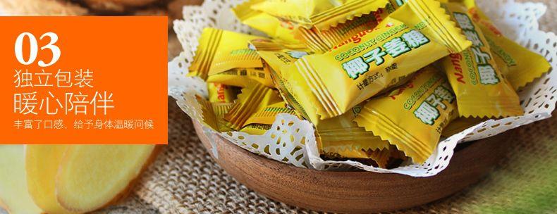 产品图-椰子姜糖-17