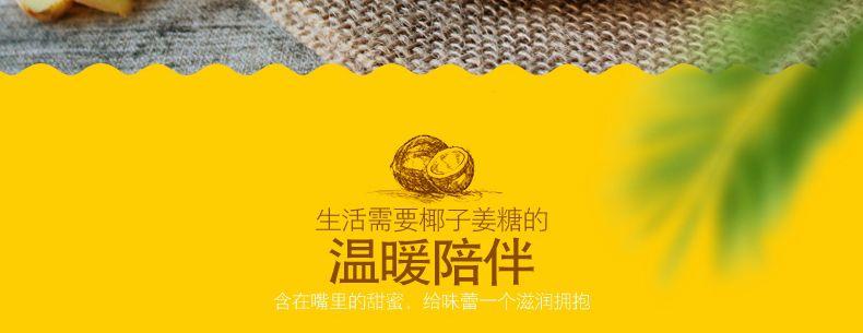 产品图-椰子姜糖-18