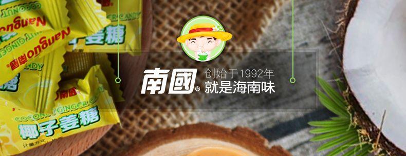 产品图-椰子姜糖-2