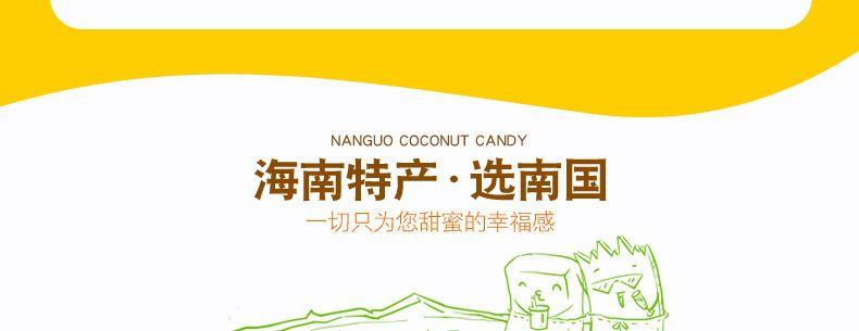 产品图-椰子姜糖-20
