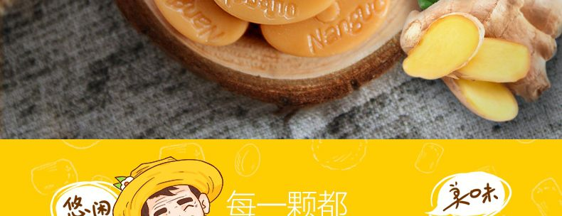 产品图-椰子姜糖-4