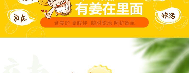 产品图-椰子姜糖-5