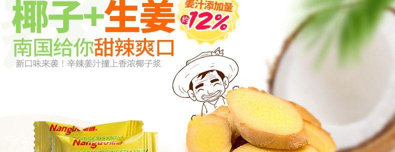 产品图-椰子姜糖-6