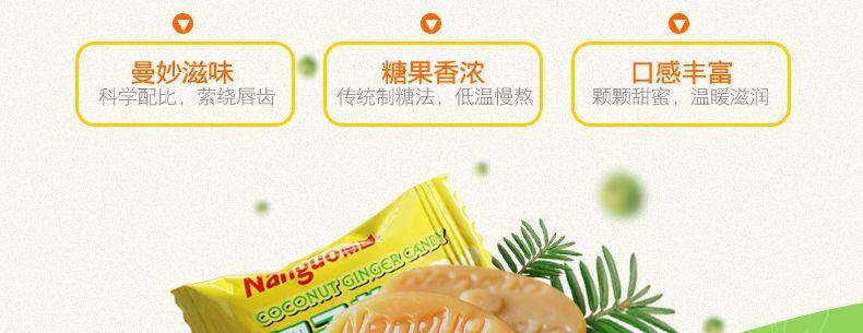 产品图-椰子姜糖-8
