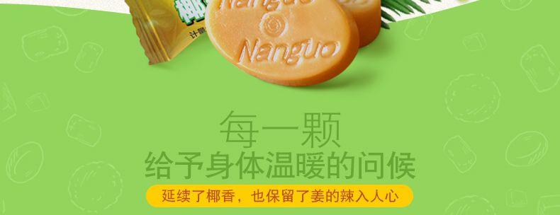 产品图-椰子姜糖-9