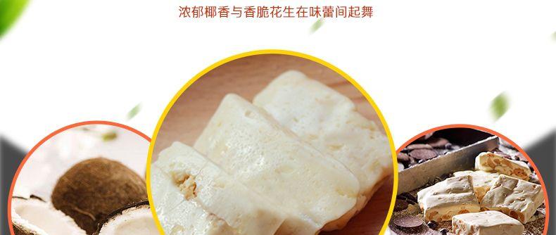 产品图-椰子牛轧糖-11